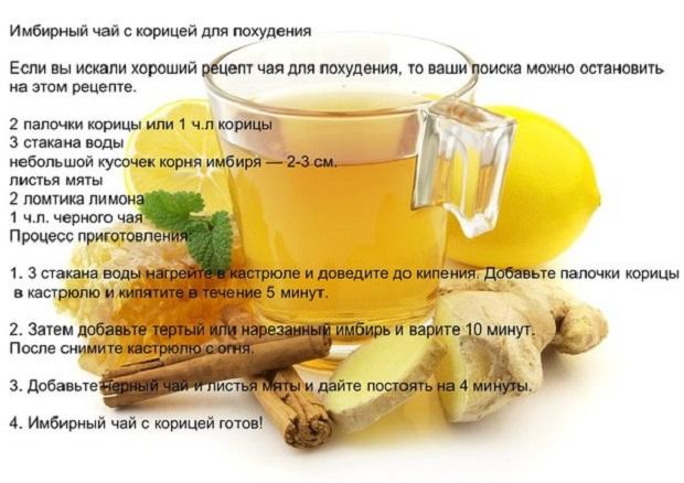 Как похудеть по рецепту с имбирем